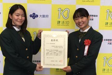第4回大阪府健康づくりアワード 地域部門特別賞を受賞しました。