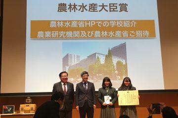 第3回全国農業高校・農業大学校ホームページコンテスト「農林水産大臣賞」受賞