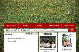 農林水産省のHP(トップページ)に掲載!