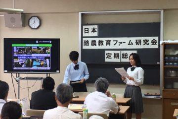日本酪農教育ファーム研究会研修会で講演を実施しました