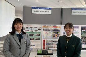 全国産業教育フェア新潟大会