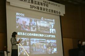 SPH(第2年次)研究成果報告会