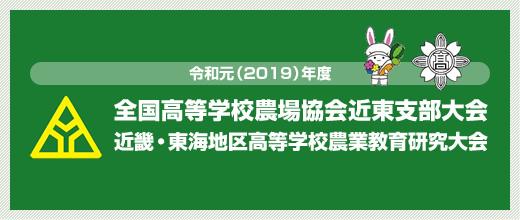 令和元年(2019)年度全国高等学校農場協会近東支部大会、近畿・東海地区高等学校農業教育研究大会