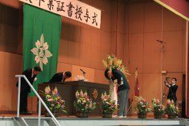 令和元年度卒業証書授与式を行いました。