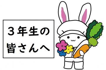 【日本学生支援機構奨学金の申請希望者の皆さんへ】