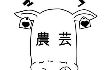 農芸マザービーフ通信⑨~ヒナタ号~
