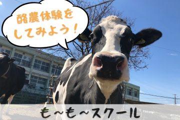 酪農体験オンライン(動画)教材の配信について