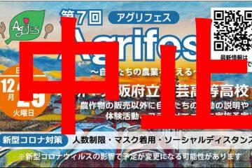 一般向け12月29日(火)Agrifes中止