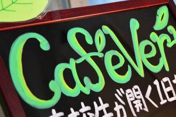 高校生カフェ! Café Vert (カフェ・ヴェール)