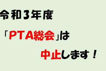 「PTA総会」は中止します!