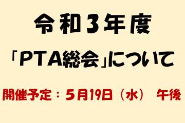 令和3年度「PTA総会」について