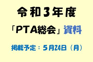 保護中: 令和3年度PTA総会 資料