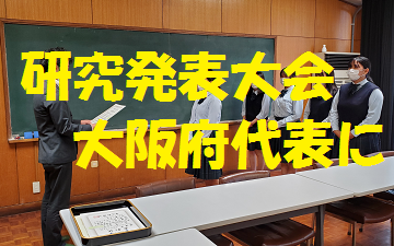 大阪府の代表に選出 ~近畿大会に出場~