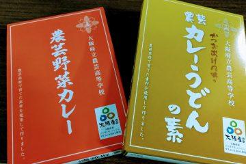 髙島屋泉北店7月17日(土)AM10時より販売